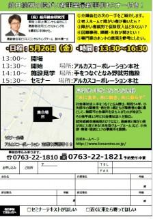 セミナー201705②