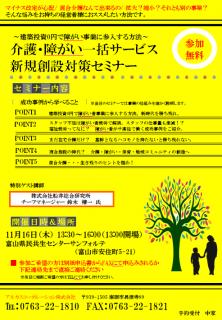 セミナー11.16②